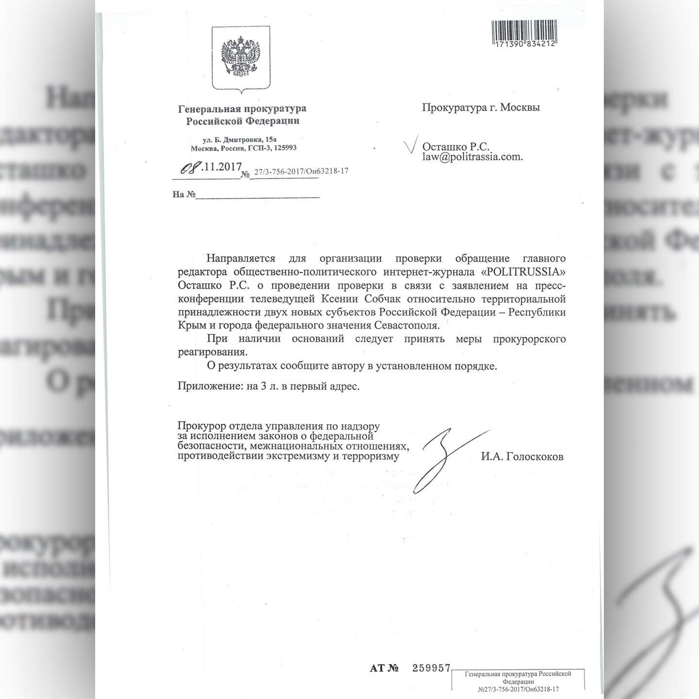 Генпрокуратура столицы проверяет объявление Собчак об«украинском» Крыме