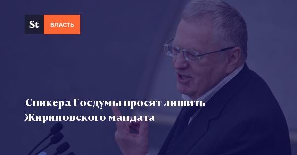 декларация о доходах жириновского за 2017 год