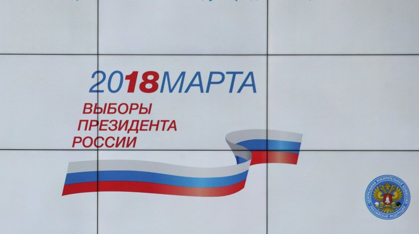 Профильный комитет Совета Федерации одобрил назначение выборов Президента России на18марта