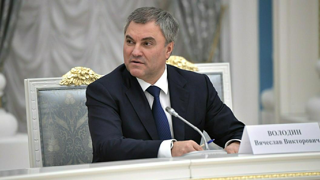 Володин: Законодательное регулирование цифровой экономики нужно направить наразвитие Российской Федерации