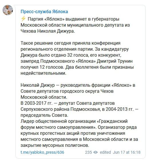 «Яблоко» выдвинуло кандидата вгубернаторы Подмосковья