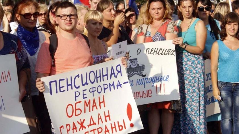 Пенсионная реформа— В столице России  прошел многотысячный митинг против поднятия  пенсионного возраста