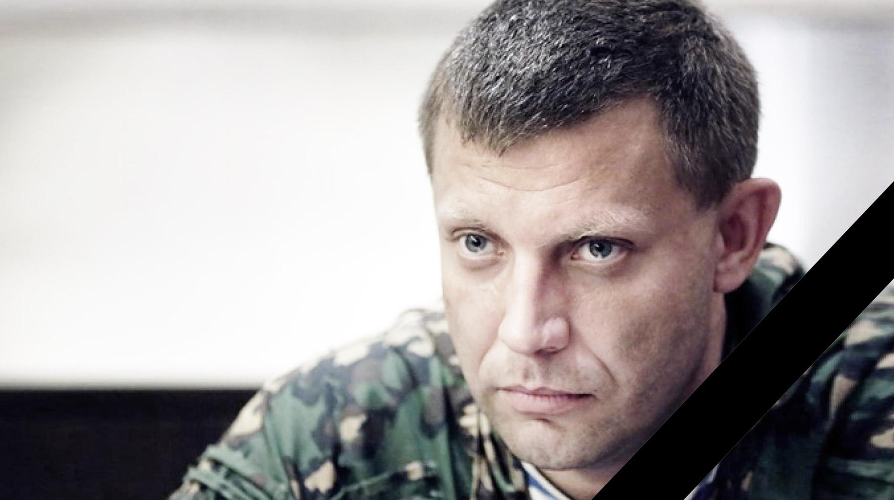 Убийство Захарченко расследуют специалисты изФСБРФ