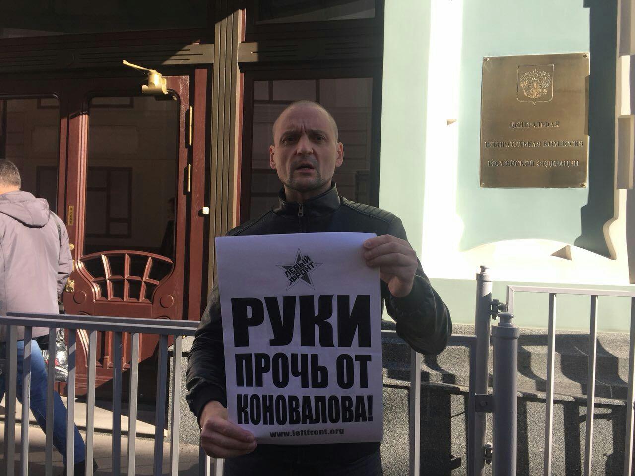Удальцов провел пикет у здания ЦИК в поддержку Коновалова