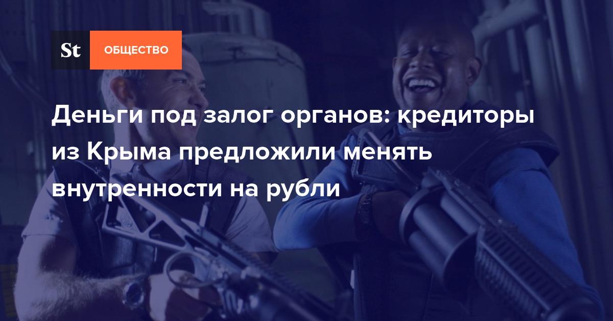 Займ денег под залог органов автосалоны киа хендай в москве