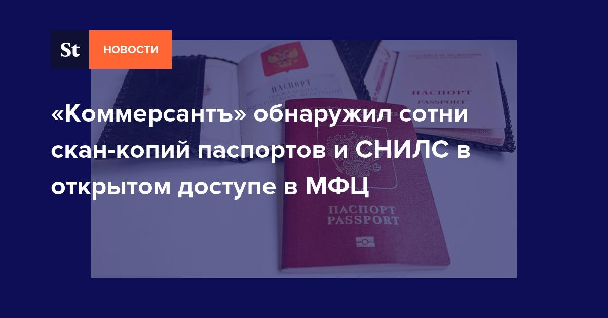 Можно ли взять кредит по копии паспорта и снилса
