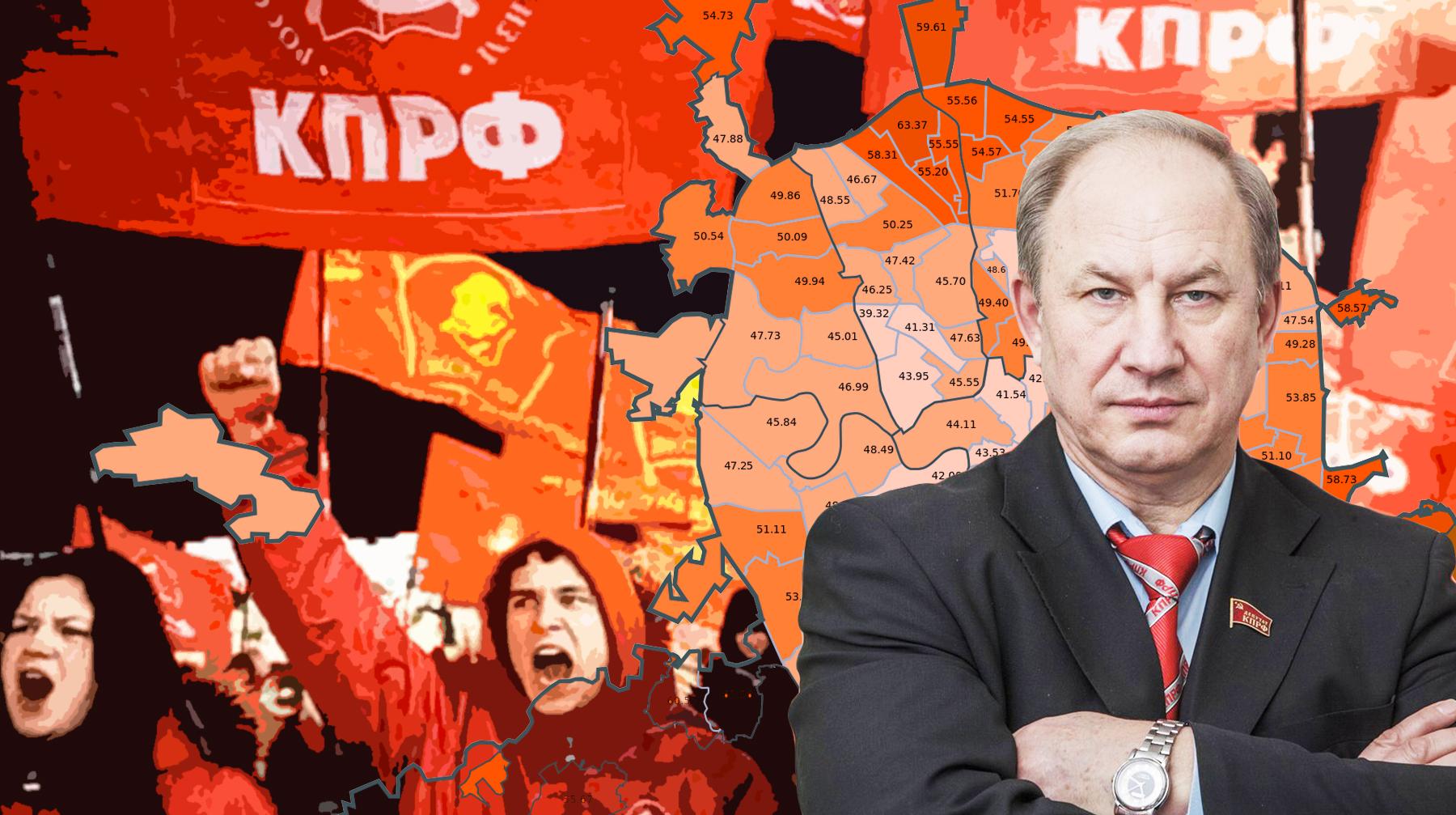 Московское отделение КПРФ сменило 50% руководства — Daily Storm