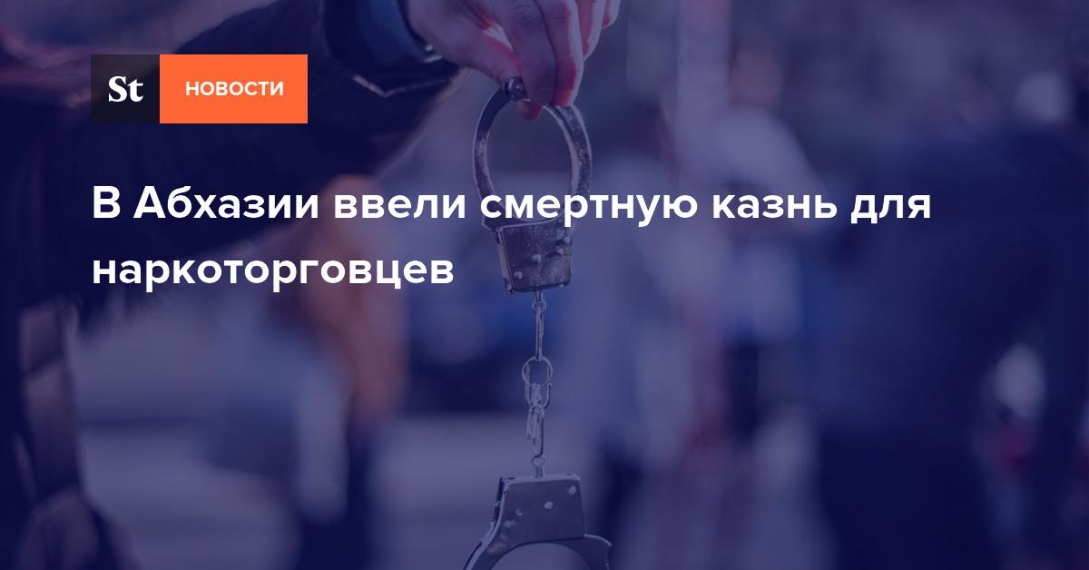 В Абхазии будет введена смертная казнь за распространение наркотиков с 1 января 2020 года