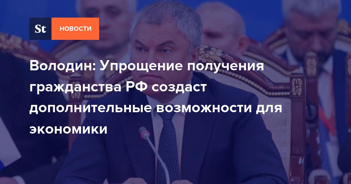 2e0e6491b8aa Володин: Упрощение получения гражданства РФ создаст дополнительные  возможности для экономики — Daily Storm