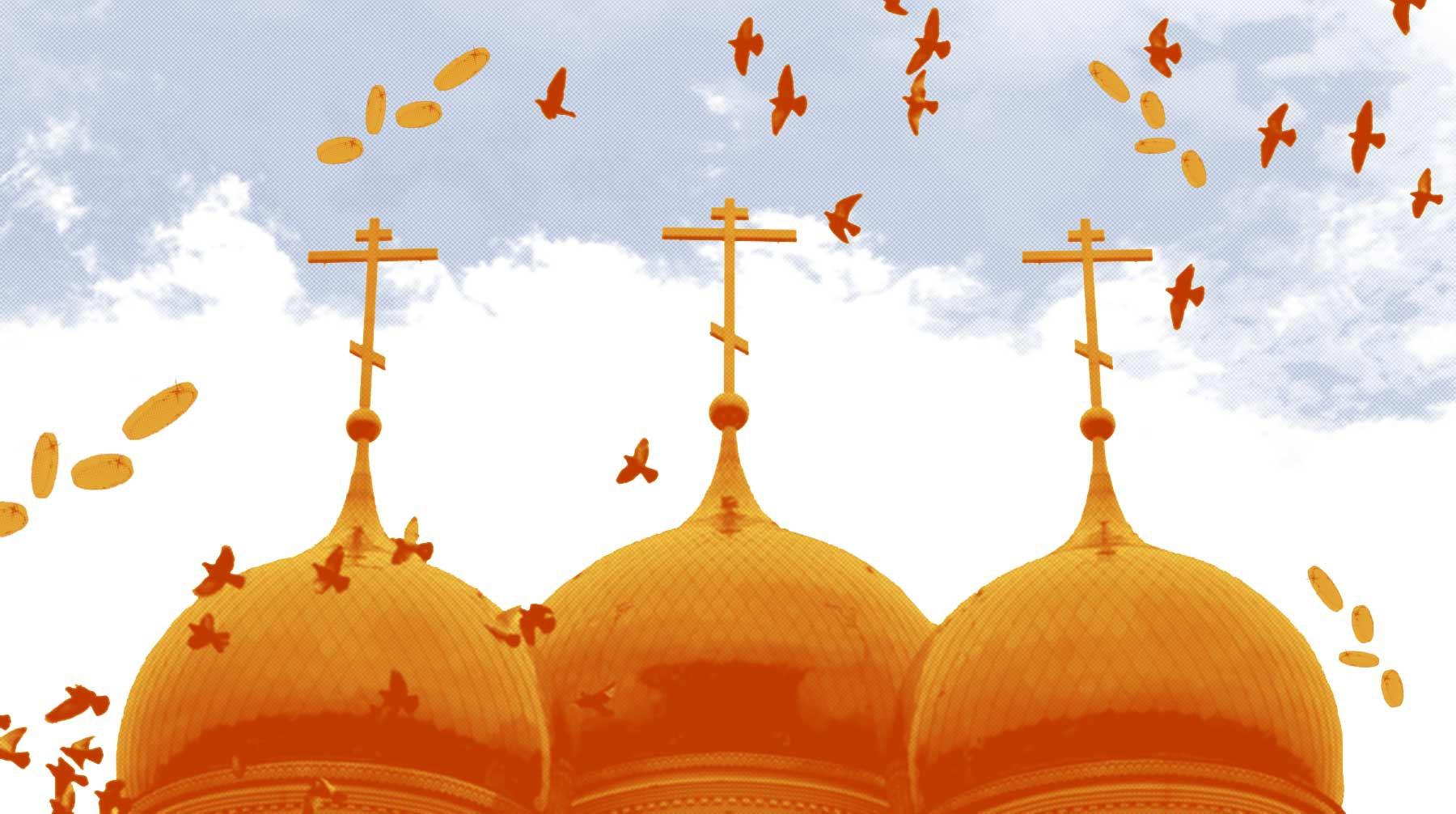 Dailystorm - Меркантильный вопрос: откуда в Церкви берутся деньги