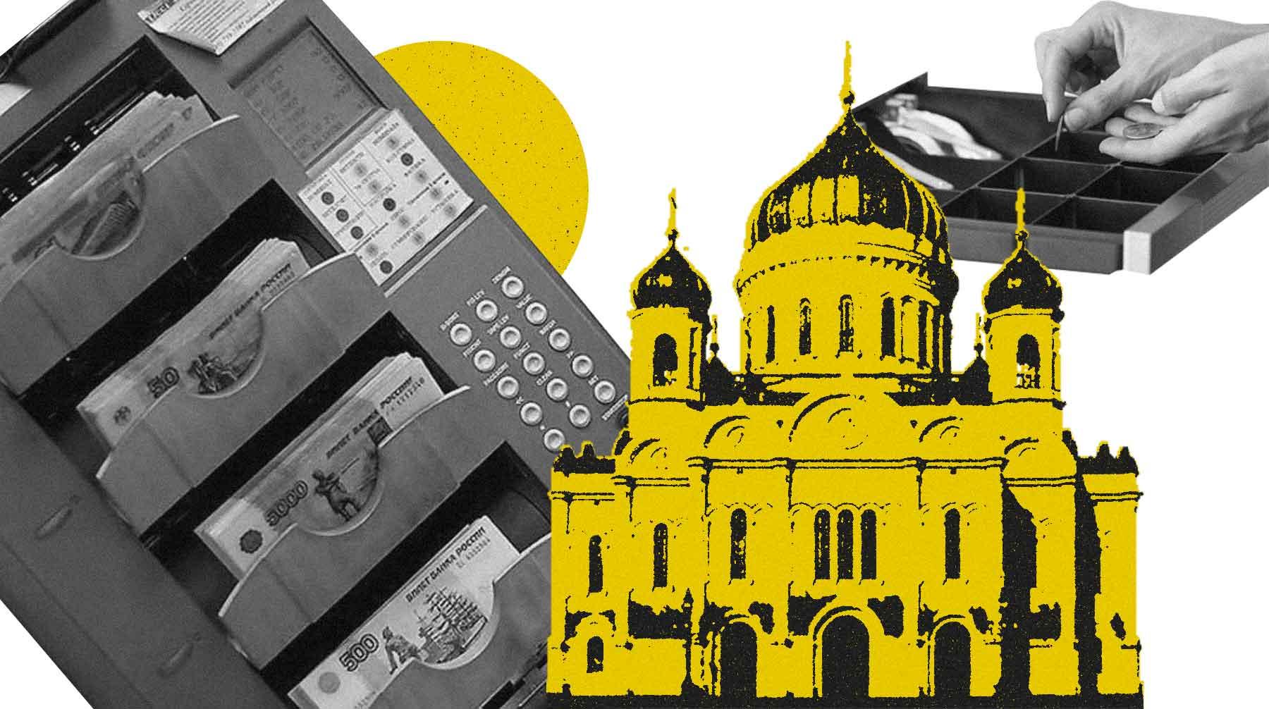 Image result for бюджет Московской патриархии