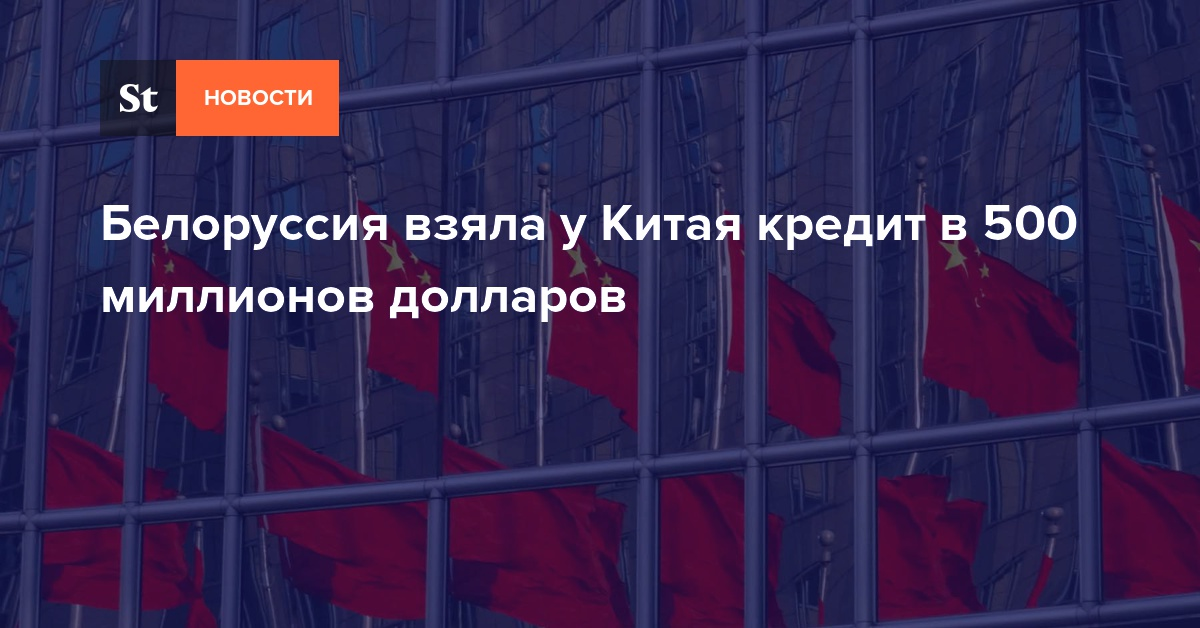 Беларусь взяла кредит у китая