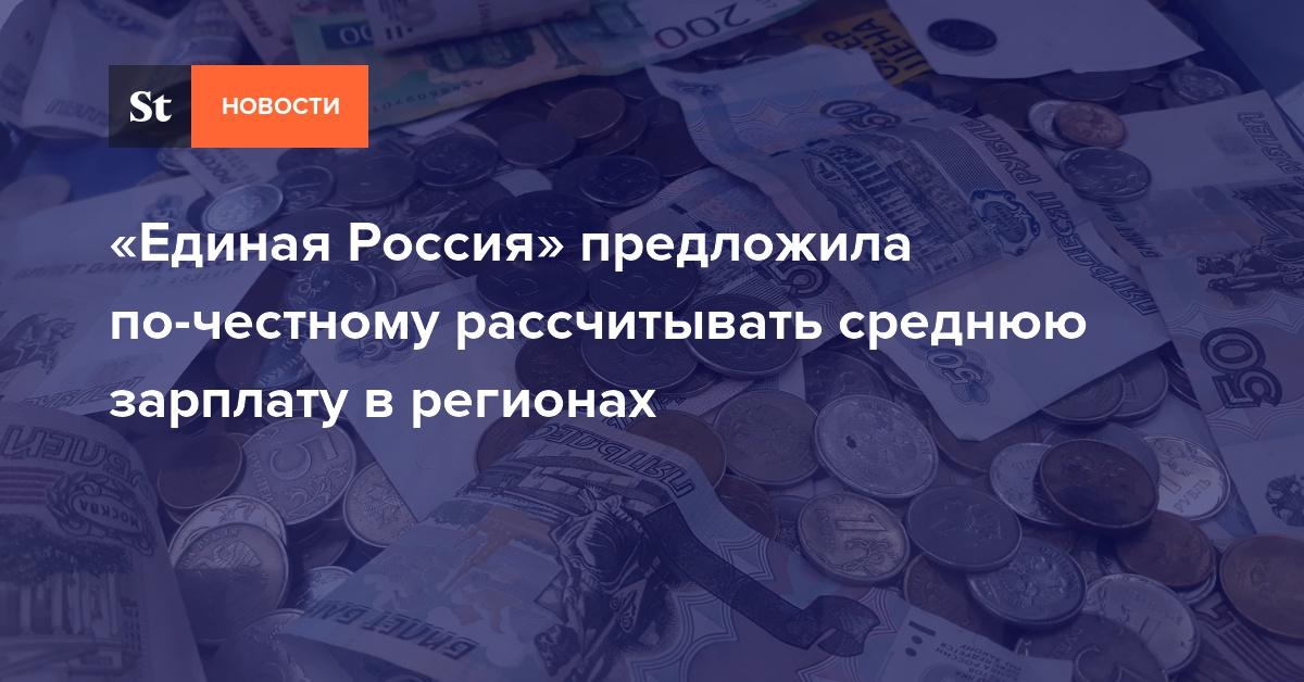 «Единая Россия» предложила по-честному рассчитывать среднюю зарплату в регионах — Daily Storm