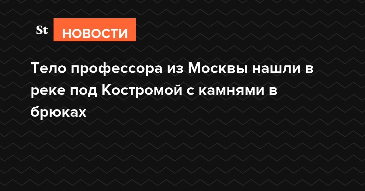 Тело профессора из Москвы нашли в реке под Костромой с камнями в брюках