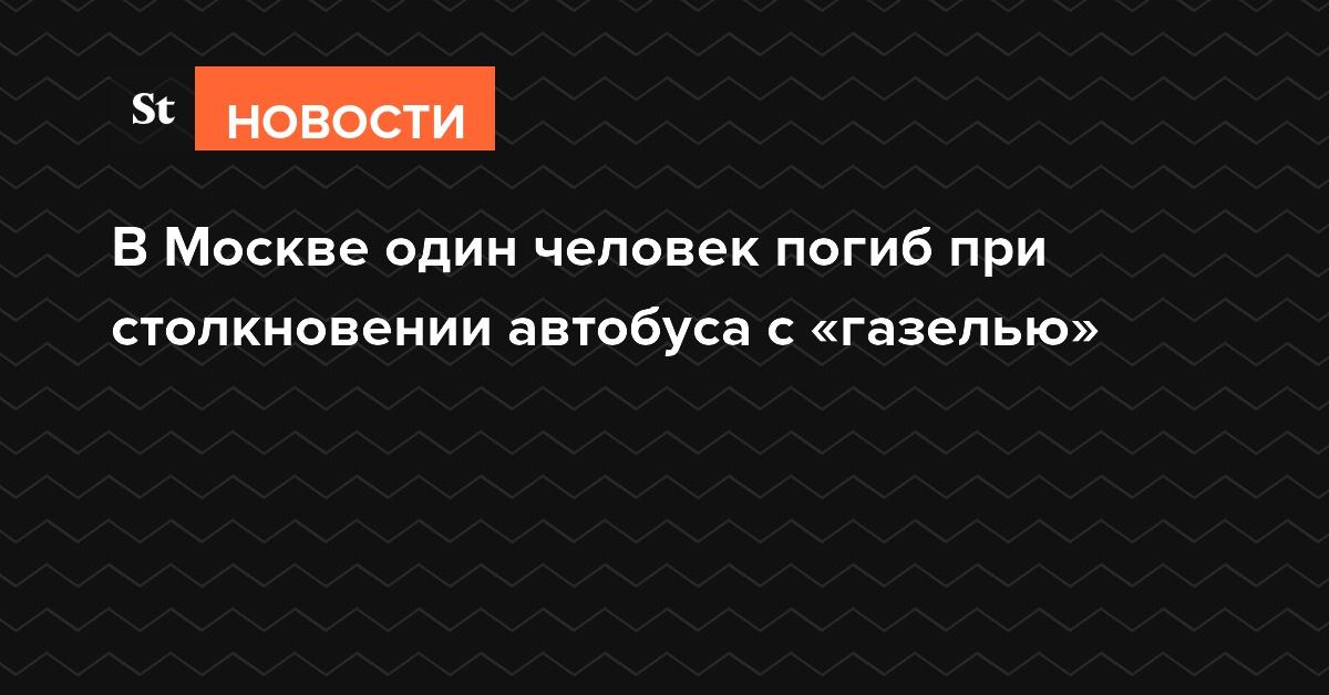 В Москве один человек погиб при столкновении автобуса с «газелью»