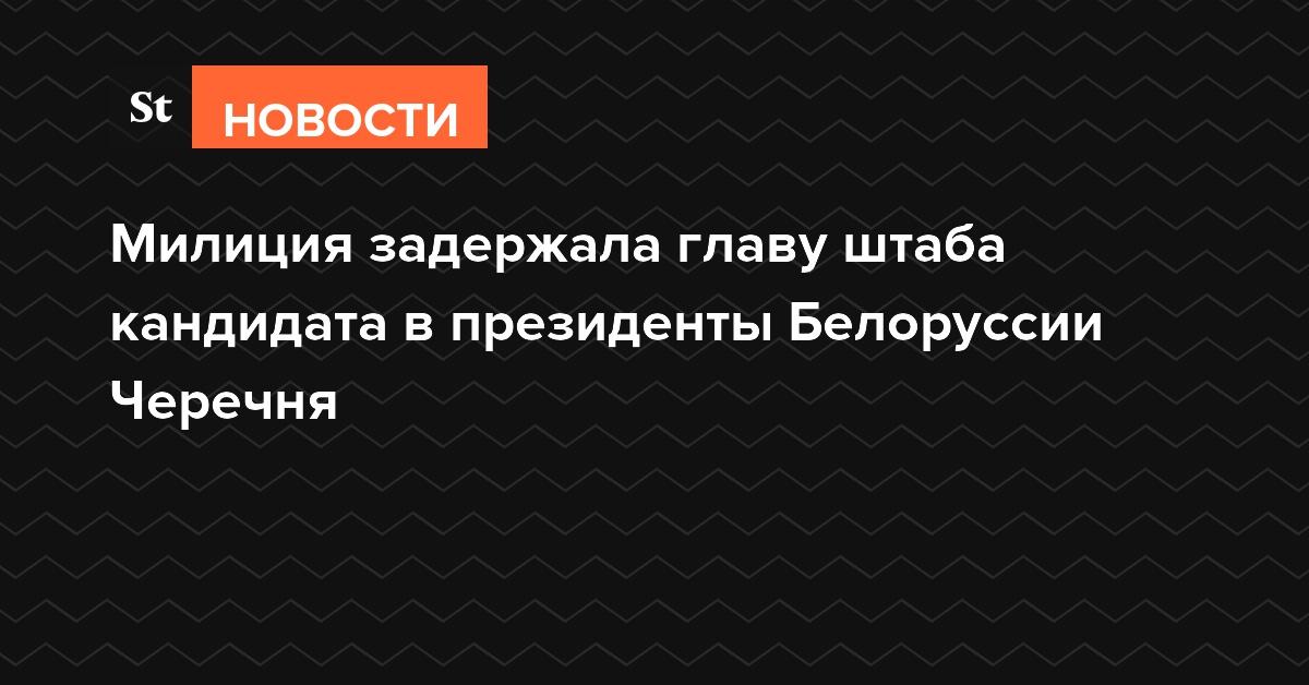 Милиция задержала главу штаба кандидата в президенты Белоруссии Черечня