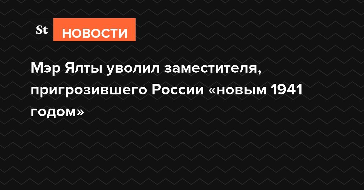 Мэр Ялты уволил заместителя, пригрозившего России «новым 1941 годом»