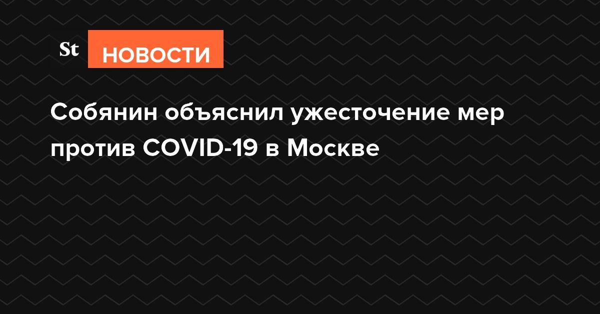 Собянин объяснил ужесточение мер против COVID-19 в Москве