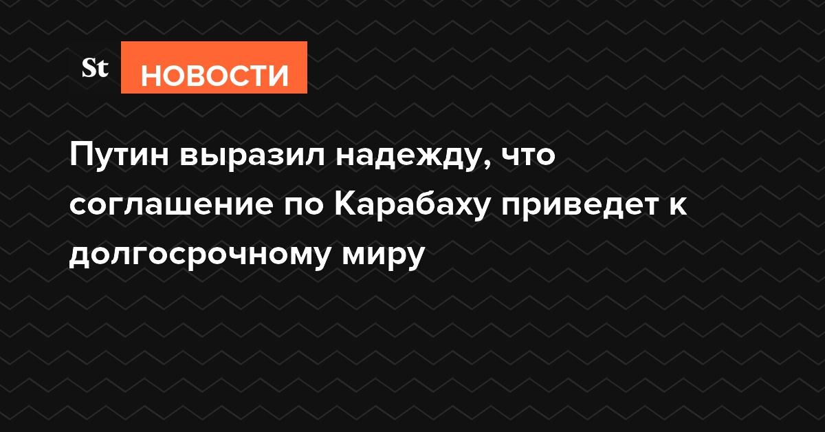 Путин выразил надежду, что соглашение по Карабаху приведет к долгосрочному миру
