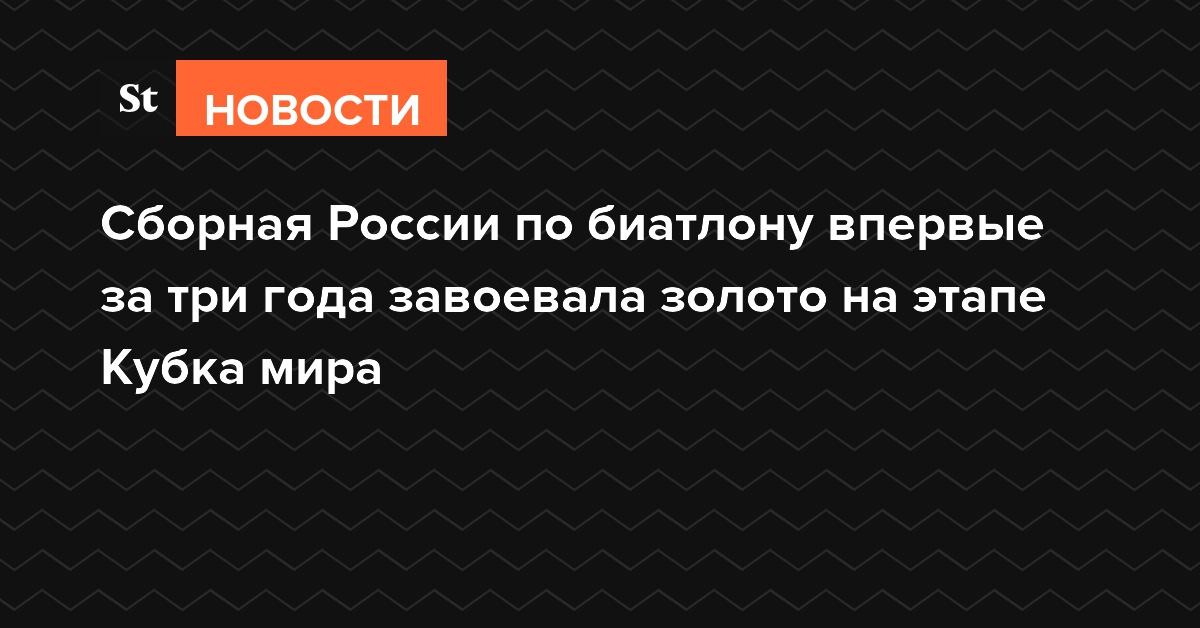 Сборная России по биатлону впервые за три года завоевала золото на этапе Кубка мира
