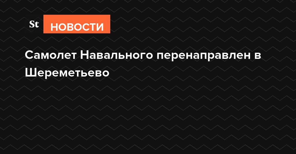 Boeing Навального перенаправлен в Шереметьево