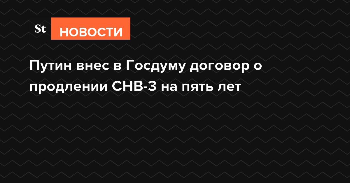 Путин внес в Госдуму договор о продлении СНВ-3 на пять лет