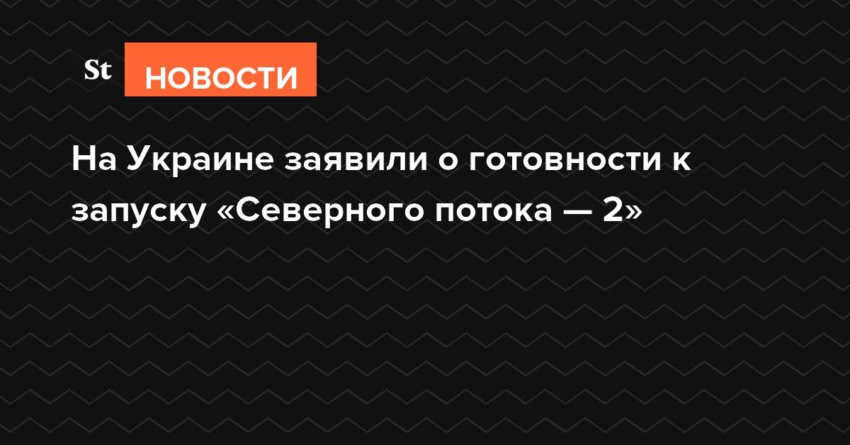 На Украине заявили о готовности к запуску «Северного потока — 2»