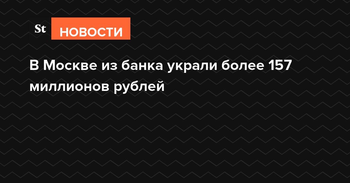 В Москве из банка украли более 157 миллионов рублей