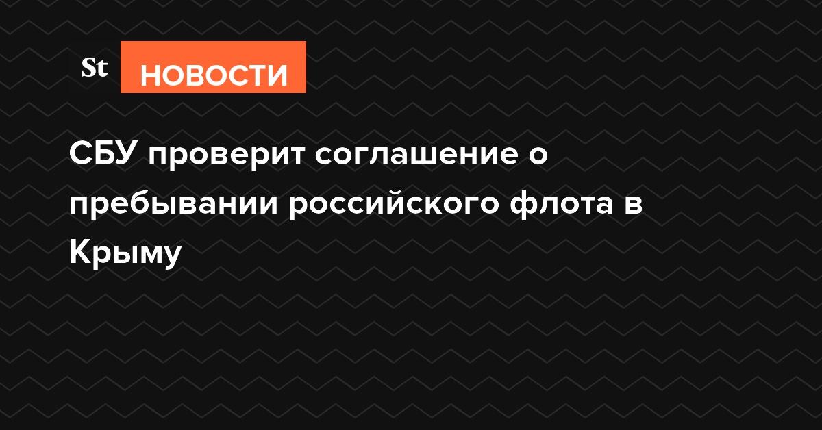СБУ проверит соглашение о пребывании российского флота в Крыму