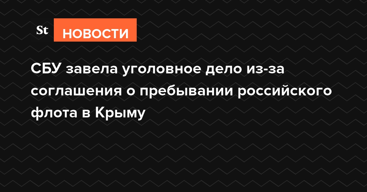 СБУ завела уголовное дело из-за соглашения о пребывании российского флота в Крыму