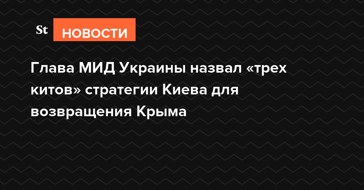 Глава МИД Украины назвал «трех китов» стратегии Киева для возвращения Крыма